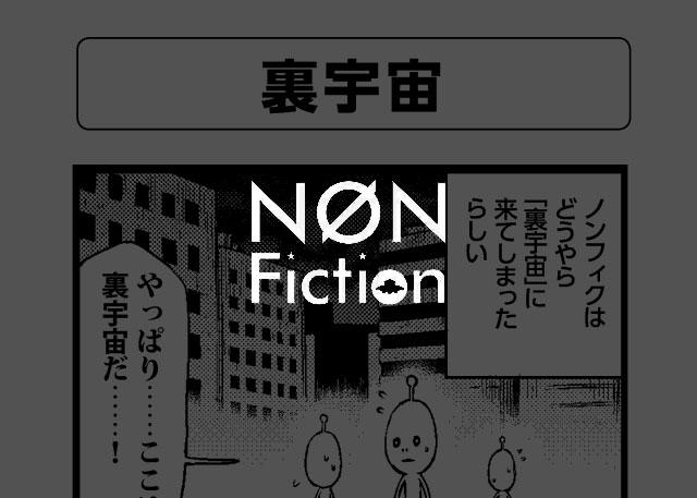 裏宇宙 – 四コマ漫画ノンフィクション #029