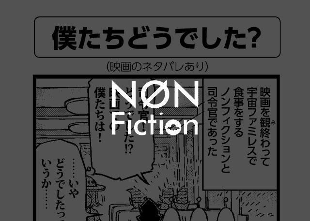 僕たちどうでした? – 四コマ漫画ノンフィクション #027
