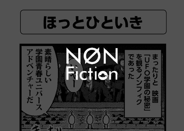 ほっとひといき – 四コマ漫画ノンフィクション #028