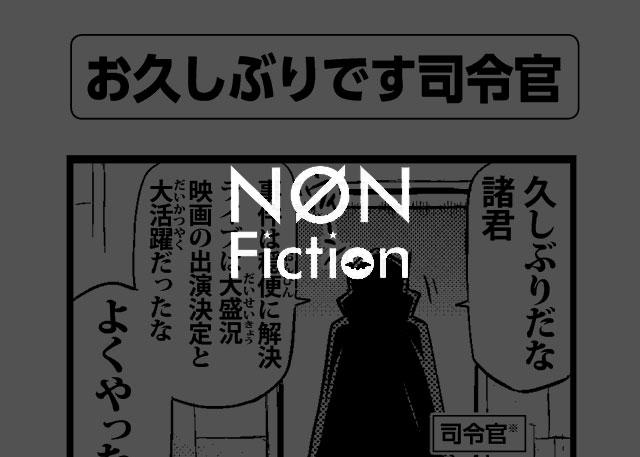 お久しぶりです司令官 – 四コマ漫画ノンフィクション #026