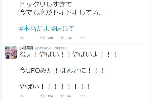 【なっつん】「やばい!! やばいよ!!! ガチだよ((((;゚Д゚)))))」――AKB48小嶋菜月さん、UFOを目撃 【見つかる】