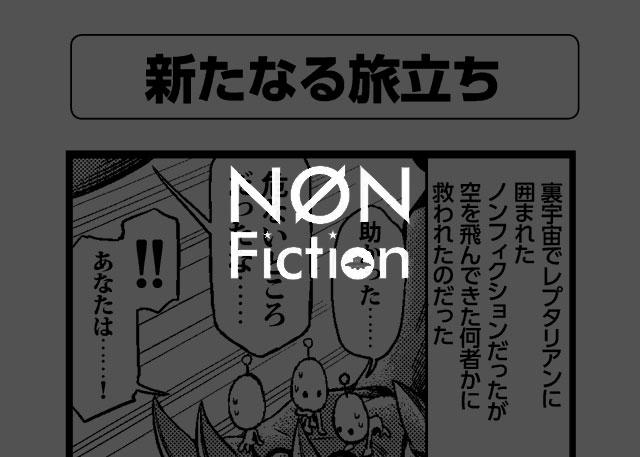 新たなる旅立ち – 四コマ漫画ノンフィクション #030