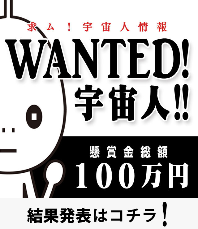 WANTED! 宇宙人!!